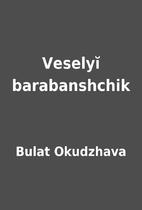 Veselyĭ barabanshchik by Bulat Okudzhava