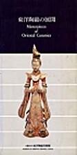 Masterpieces of Oriental Ceramics by Ikutaro…