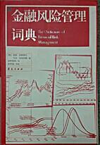 金融風險管理詞典 by JIA LI JIA SI DI…