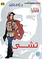 تشي by أحمد خالد توفيق