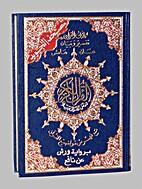 1d. Al-Qur'an al-Karim (Mushaf al-tajwid…