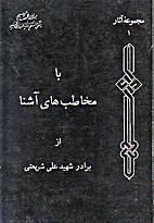 با مخاطب های آشنا by علی…