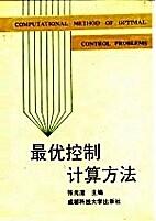 最优控制计算方法 by 张光澄