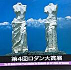 The Fourth Rodin Grand Prize Exhibition the…