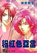 Pink Adams vol. 1 by Kiriko Higashizato