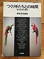 Tsukuritetachi to no jikan: Gendai geijutsu…