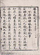 御成敗式目 by Hōjō Yasutoki