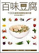 百味豆腐: 103美味健康豆腐料理 by…