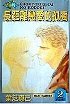 Choukyori Renai no Kodoku vol. 2 by 葉芝…