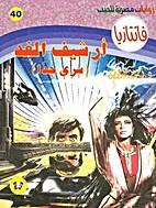 أرشيف الغد by أحمد خالد…