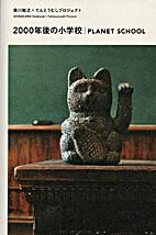 2000年後の小学校 PLANET SCHOOL by…