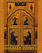 Пермский иконостас…