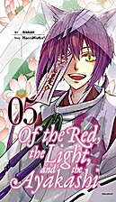 Of the Red, the Light, and the Ayakashi,…
