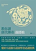 教你讀唐代傳奇: 聶隱娘 by 劉瑛