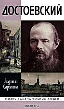 Достоевский by Людмила…