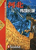 Hebei : Weizai Wall (Vol.2) (Paperback) by…