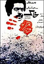 The Soil (1972 Film) by Massoud Kimiaee