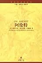 Arendt (World thinkers Renditions) 阿伦特…