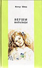 Wierszy Natalcy by Wiktor Szwed