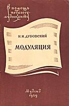 Модуляция by И.И.…