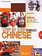 Step by Step Chinese:Intermediate Speaking 3…