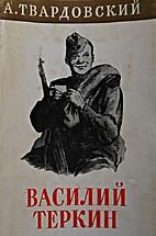 Василий Тёркин by…