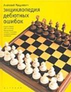 Enciklopedija šahmatnih ošibok by Anatolij…