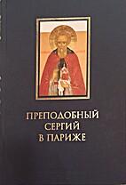 Преподобный Сергий в…