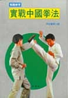 Chinese Boxing for Practical Fighting by…