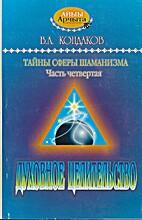 Taini Sferi shamanisma by kondakov. B. A.