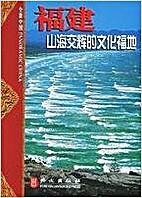 Fujian: Shan Hai Jiao Hui culture blessed…