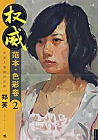 权威范本 by 郑英