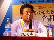 Author photo. 2008 Taipei International Book Exhibition - Hall 1 Activity Center 2: Ta-chun Chang.