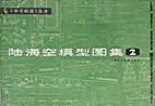 陆海空模型图集2 by…