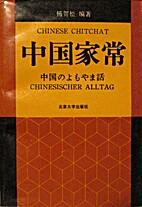 中国家常 - Chinese Chitchat by Yang…