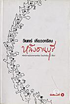หลังอานบุรี by Win…