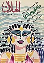 مجلة الهلال: ديسمبر 1996 by…