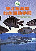 Northeast Coast fishing manual (in Chinese)…