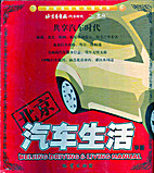 Beijing Driving and Living Manual by Unknown