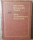 Свод таджикского…