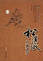 Songxi Pai by Xi Hu