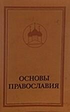 Osnovy pravoslaviëiìa by Thomas Hopko