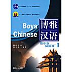 Boya Chinese: Pre-intermediate Speed Up II…