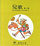 Children's songs 3 = 兒歌第三集 by Wang…