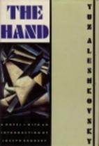 The Hand by Yuz Aleshkovsky