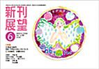 新刊展望 2012年 06月号 SHINKAN…