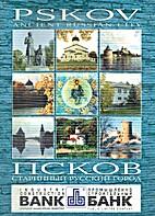 Pskov: Ancient Russian City by V. Ivanova