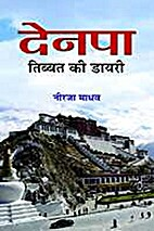 Denpa Tibet Ki Diary by Neerja Madhav