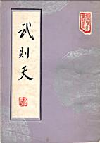武則天 by 李唐
