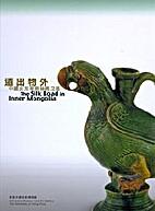 道出物外: 中國北方草原絲綢之路…